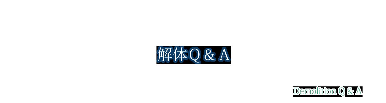 解体Q&A