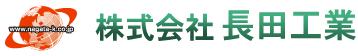 解体工事は京都の長田工業
