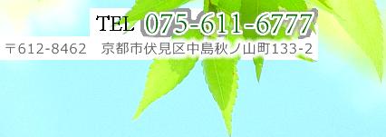TEL 075-611-6777 〒612-8462 京都市伏見区中島秋ノ山町133-2